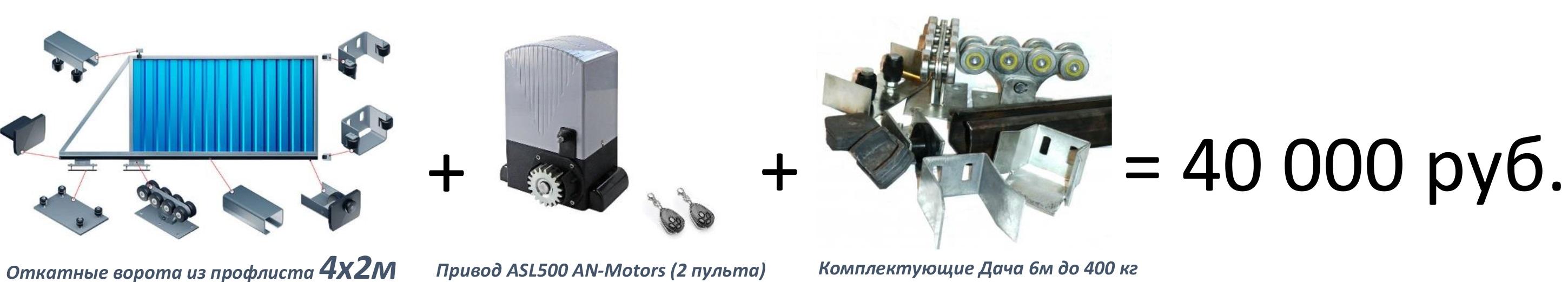 Автоматические ворота на винтовых сваях под ключ